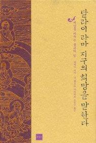 달라이 라마 지구의 희망을 말한다