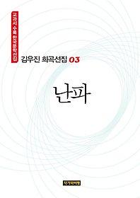 김우진 희곡선집 03 - 난파