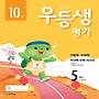 천재교육 월간 우등생평가 초등 5학년 (10월호) (2018)