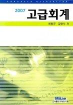 고급회계 (2007)