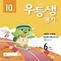 천재교육 월간 우등생평가 초등 6학년 (10월호) (2018)