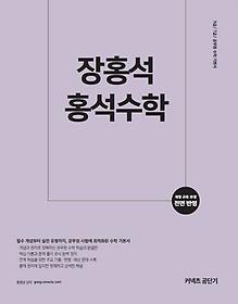 장홍석 홍석수학