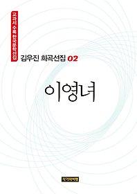 김우진 희곡선집 02 - 이영녀