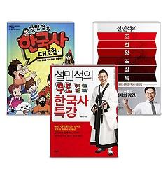 설민석의 한국사 대모험 1+조선왕조실록+무도 한국사 특강 패키지(전3권)