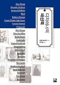 디자이너의 패션북