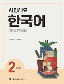 사랑해요 한국어 2 - Workbook (중국어판)