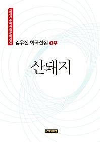 김우진 희곡선집 04 - 산돼지