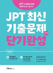 JPT 최신기출문제 단기완성 2회분