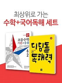 디딤돌 초등수학 기본+응용6-2 / 디딤돌 독해력 고학년 4