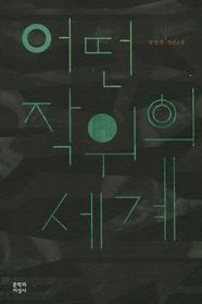 "<font title=""어떤 작위의 세계 - 2012년 제43회 동인문학상 수상작"">어떤 작위의 세계 - 2012년 제43회 동인문...</font>"