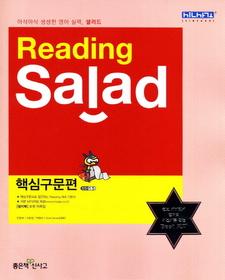Reading Salad - 핵심구문편
