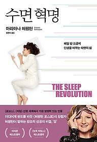 수면 혁명