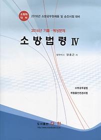 소방법령 4 - 소방위 대비 (2016)