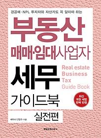 """<font title=""""부동산 매매, 임대 사업자 세무 가이드북 - 실전편"""">부동산 매매, 임대 사업자 세무 가이드북 -...</font>"""