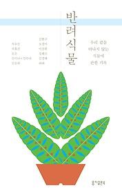 반려식물 : 우리 곁을 떠나지 않는 식물에 관한 기록