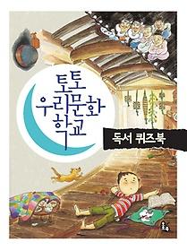 토토 우리문화 학교 독서 퀴즈북