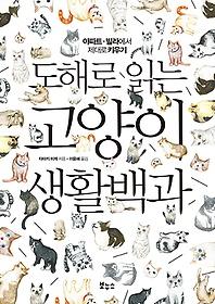 (도해로 읽는) 고양이 생활백과 : 아파트·빌라에서 제대로 키우기
