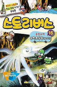 스토리버스 융합과학 16 - 무척추동물 (바다)