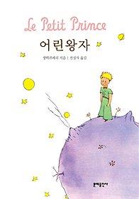 [90일 대여] 어린왕자(에버그린북스 02)