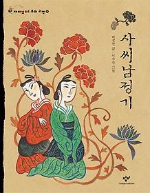 사씨남정기 (큰글자도서)