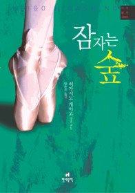 잠자는 숲 : 히가시노 게이고 장편소설