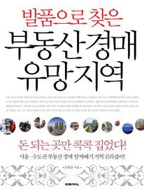 [90일 대여] 발품으로 찾은 부동산 경매 유망 지역 5