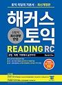 해커스 토익 READING(2018)