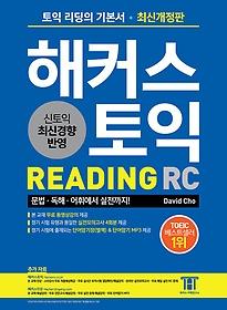 해커스 토익 Reading (2018 최신개정판)
