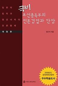 극비 조선총독부의 언론검열과 탄압