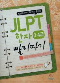JLPT 한자 3, 4급 빨리따기
