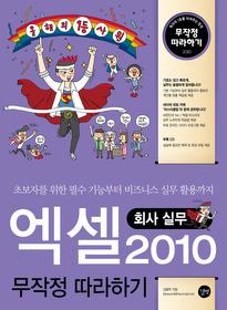 엑셀 2010 무작정 따라하기 - 회사 실무