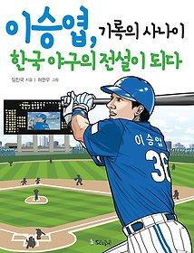 "<font title=""이승엽, 기록의 사나이 한국 야구의 전설이 되다"">이승엽, 기록의 사나이 한국 야구의 전설...</font>"