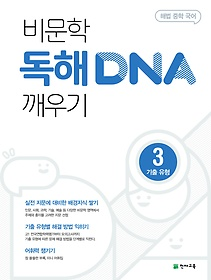 "<font title=""비문학 독해 DNA 깨우기 3 기출 유형 (2021년용)"">비문학 독해 DNA 깨우기 3 기출 유형 (2021...</font>"