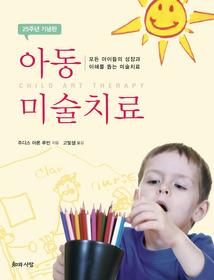 아동 미술치료 :모든 아이들의 성장과 이해를 돕는 미술치료 : 25주년 기념판