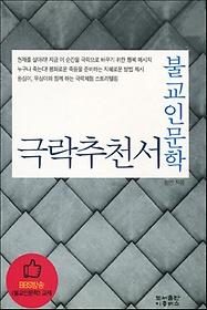 불교인문학, 극락추천서
