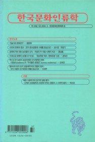 한국문화인류학 제33집 1호