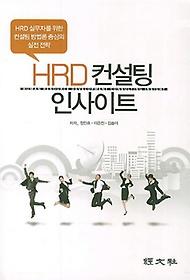 HRD컨설팅인사이트