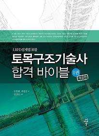 토목구조기술사 합격 바이블 1권 (2017)