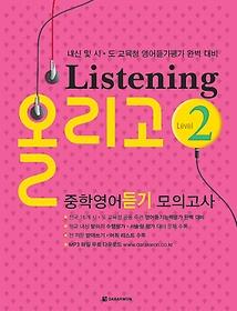 Listening 올리고 중학영어듣기 모의고사 2