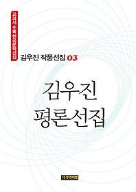 김우진 작품선집 03 - 김우진 평론선집