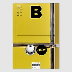 매거진 B (Magazine B) (월간) 86호 - USM (국문)