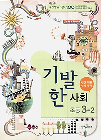 THiNK 100 기발한 초등 사회 3-2 (2012)