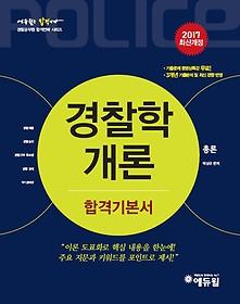 2017 에듀윌 경찰 합격기본서 - 경찰학개론
