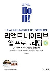 Do it! 리액트 네이티브 앱 프로그래밍
