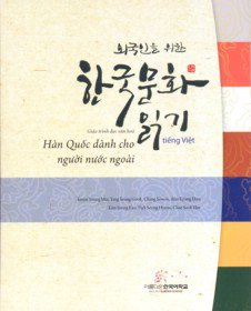 외국인을 위한 한국문화 읽기 (베트남어편)