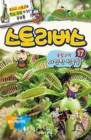 스토리버스 융합과학 17 - 다양한 식물들
