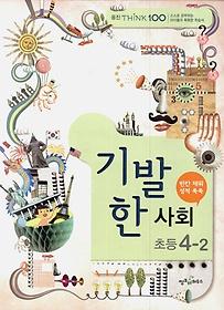 THiNK 100 기발한 초등 사회 4-2 (2012)