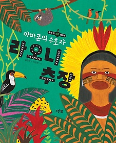 아마존의 수호자 라오니 추장
