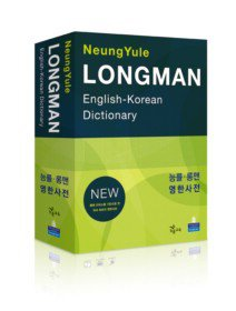 능률 롱맨 영한사전 LONGMAN English-Korean Dictionary