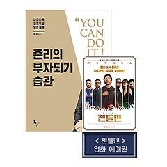 존리의 부자되기 습관 +  영화예매권(2매)